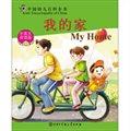 中国幼儿百科全书:我的家(中英文双语版)