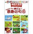 神奇大发现中英双语益智书:奇趣动物园(适合学龄前儿童阅读)