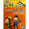 最美的故事书:让孩子学会珍惜与感恩的经典故事