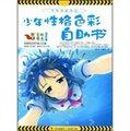 少年性格色彩自助书之蓝色卷