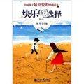 中国孩子最喜爱的情感读本:快乐在于选择(第2版)