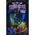 怪兽学校成长季:旧校区的怪兽牌