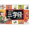 小笨熊早教全书:三字经