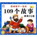 影响孩子一生的109个故事:情商EQ卷