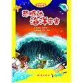 我的第一套海洋科普书:恐怖的海洋灾害