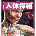 權威探秘百科:人體探秘(精華版)