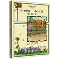 儿童智识丛书第二册:小画师  小计算 小乐工