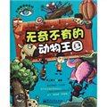 大眼睛探秘百科:无奇不有的动物王国