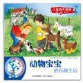 小蓝狗大发现:动物宝宝的有趣生活