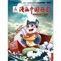 漫画中国历史:明朝1(第40卷)