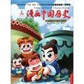 漫画中国历史:北宋2(第34卷)