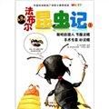 法布尔昆虫记1:聪明的猎人节腹泥蜂手术专家砂泥蜂