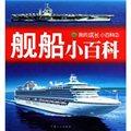 舰船小百科:我的成长小百科2