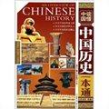 中国历史一本通