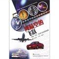 海陆空的飞跃:轮船、火车、汽车和飞机发明的故事