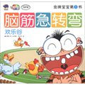 金牌宝宝第1书·脑筋急转弯:欢乐谷