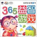 金牌宝宝第1书:365益智游戏