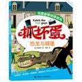 抓坏蛋·法国益智侦探游戏:恐龙和城堡