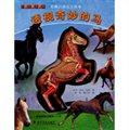 有趣的透视立体书·有趣的透视立体书:透视奇妙的马