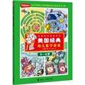 美国经典幼儿数学游戏(5-6岁)