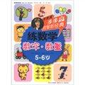 步步高启智新经典·练数学:数字·数量(5-6岁)