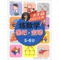 步步高启智新经典·练数学:图形·空间(5-6岁)