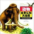动物全景认知大挂图:恐龙和史前动物