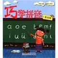 学前儿童一学就会小书坊:巧学拼音(基础篇)