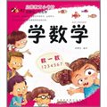 虫虫童书·启蒙教育小书坊:学数学