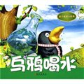 亲子阅读小经典:乌鸦喝水