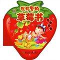 我可爱的草莓书:可爱动物