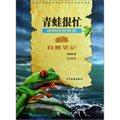 自然笔记·动物的悄悄话:青蛙很忙