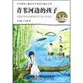 当代新锐儿童文学作家原创精品书系:青苇河边的孩子