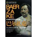 世界名人非常之路:巴尔扎克