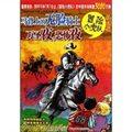 冒险小虎队:马背上的无脸骑士&万圣夜恐怖夜(挺进版)