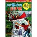 冒险小虎队:步步惊心河&盗梦贼(挺进版)