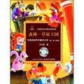 中国原创科学童话大系·儿童卷:森林·草原王国(第1辑)