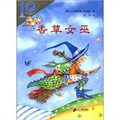 香草女巫(10周年版)