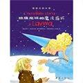 国际大奖小说:拉维尼娅的魔法指环