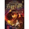 查理九世:羽蛇神的黄金眼9