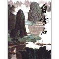 中国近现代名家画集(白雪石)