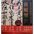 顶级书画名家杰作复制精选:黄庭坚(套装共4幅)