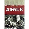 红色经典电影阅读:寂静的山林