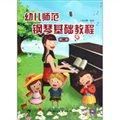 幼儿师范钢琴基础教程(2)