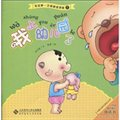 宝宝第一次新新连环画:我上幼儿园了(注音版)