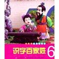 小拇指彩泥故事汇:识字百家姓6