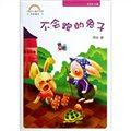 中国当代儿童文学名家经典童话:不会跑的兔子