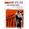 歷史的豐碑·百科全書式的偉大思想家:亞里士多德