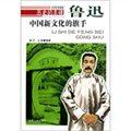 历史的丰碑·中国新文化的旗手:鲁迅