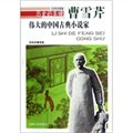 历史的丰碑·伟大的中国古典小说家:曹雪芹